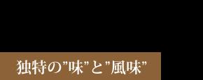 """圧搾・製成 ~独特の""""味""""と""""風味""""~"""